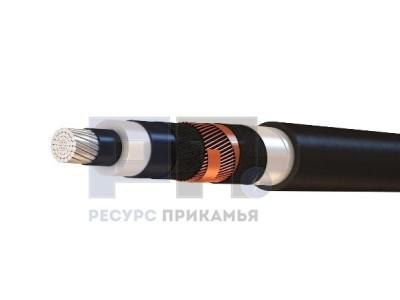 АПвВнг(А)-LS 1х150/25-10кВ